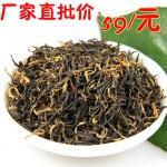 包邮特级 黄芽金骏眉红茶茶叶养胃武夷山桐木关散装正山小种500克