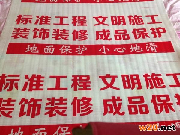 纺织布珍珠棉保护膜