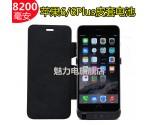 超薄iphone6/6Plus背夹电池皮套手机壳专用移动电源