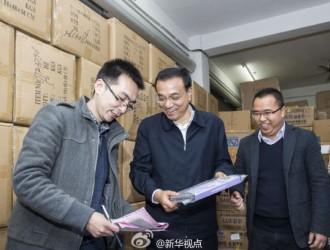 李总理现身义乌淘宝村青岩刘村