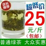 普通绿茶 大众实惠