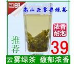 高山云雾香绿茶