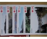 屏南风光扑克牌批发