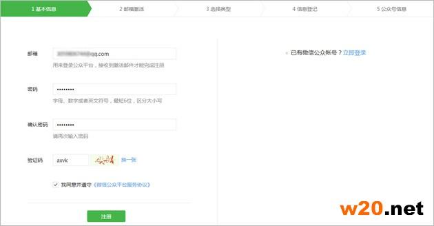 注册微信公众号第二步