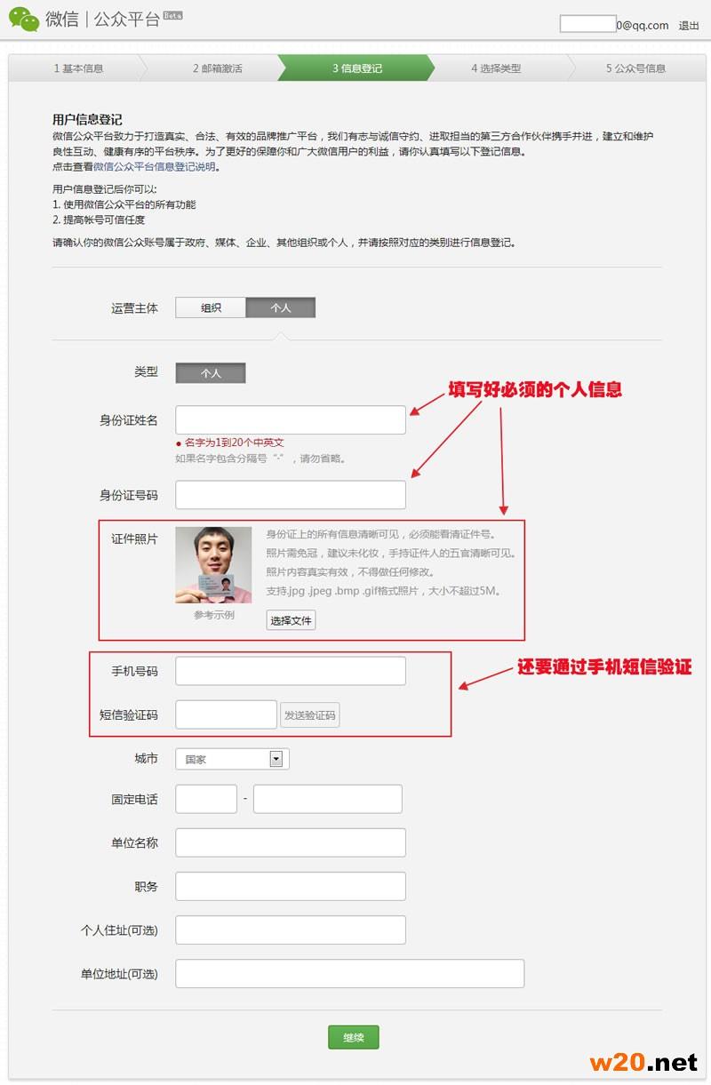 个人公众号注册界面