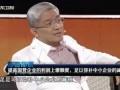 财经郎眼2015-03-09 当中国制造遭遇工业4.0 (211播放)