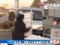 货源不足影响湾头村网店生意 (190播放)