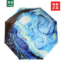 添奇傘梵高油画星月夜折叠雨伞防紫外线晴雨两用傘三折伞成人雨傘