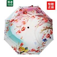 添奇雨伞民族风情桃花盛开折叠傘防紫外线晴雨两用伞三折伞雨伞女