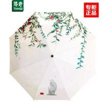 添奇雨傘个性漫画邻家小猫折叠伞防紫外线晴雨两用伞三折伞雨伞女