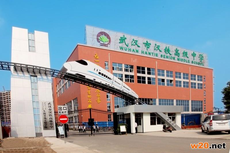 武汉市汉铁高级中学