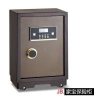 家宝保险柜保管箱可入墙固定防盗报警防火家用办公保险箱