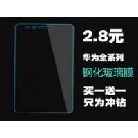 华为畅享5S钢化膜钢化屏保全系列钢化保护膜 2.8元包邮