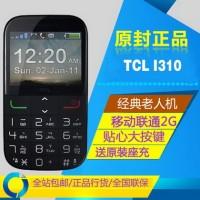 TCL I310直板按键大屏老人手机正品包邮优惠后149元