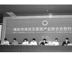 东野家具成为泛家居产业第一届理事会成员