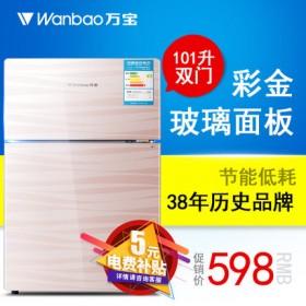 万宝BCD-101DCI 小冰箱家用冰箱