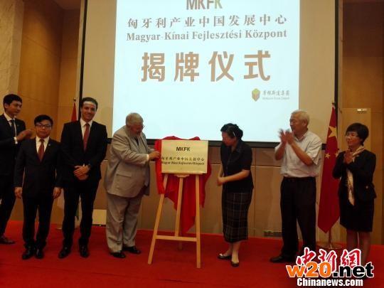 匈牙利产业中国发展中心揭牌