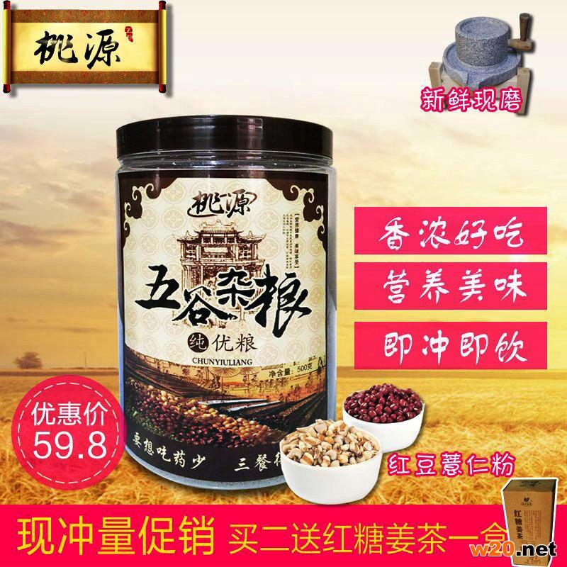 桃源 现磨红豆薏米仁粉营养早餐即食冲饮饱腹去湿气养生纯天然