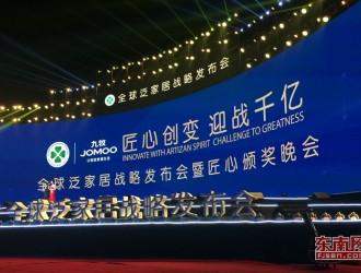 福建南安举行全球泛家居战略发布会