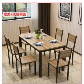 喜达屋家用餐桌椅组合