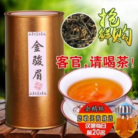 茶叶红茶金骏眉小茶叶桂圆香黑芽特级罐装250g散装袋装金俊眉红茶