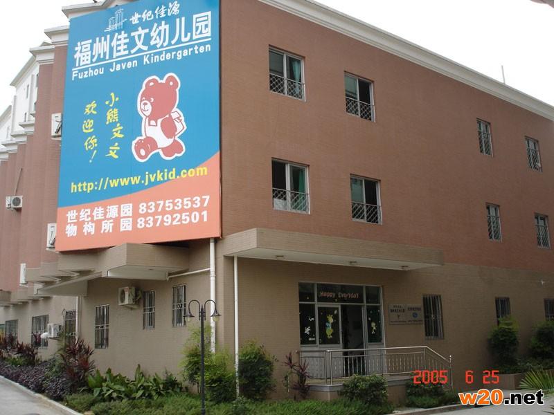 福州佳文幼儿园