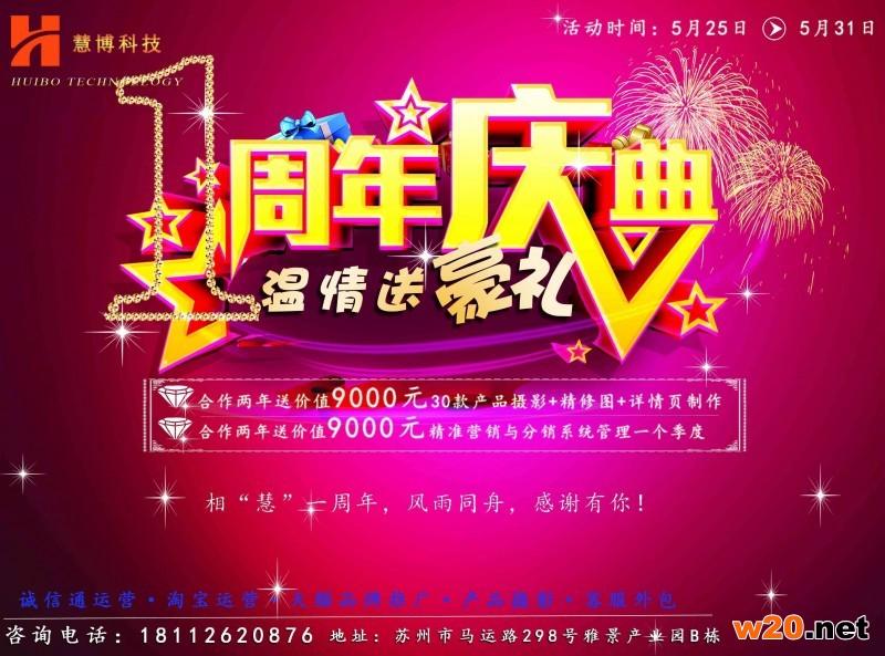慧博一周年庆典活动大放送