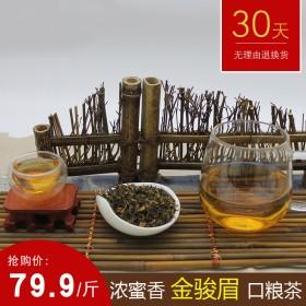 红茶茶叶武夷山金骏眉浓蜜香特级500g散装浓香型桐木关金俊眉袋装