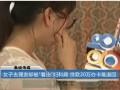 女子去理发被看出妇科病 贷款办卡 (1播放)