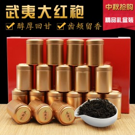 武夷山大红袍小罐茶大红袍肉桂茶叶大师作散装