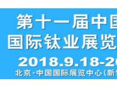 第十一届中国国际钛业展览会
