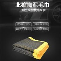 广州北狼黄色魔泥毛巾3.0
