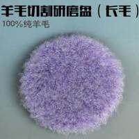 广州北狼紫色羊毛抛光盘