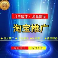 淘宝宝贝推广 无线l引流 网店服务 可乐电商运营推广