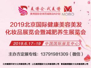 2019北京国际健康 美容化妆品展览会暨减肥养生展览会