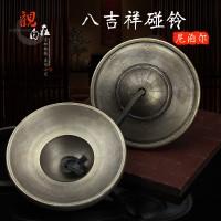 尼泊尔纯铜八吉祥碰铃 藏传佛教