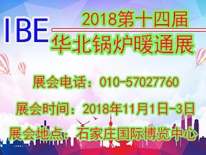 2018第14届华北锅炉暖通设备展览会
