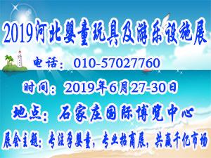 2019河北婴童玩具及游乐设施展览会