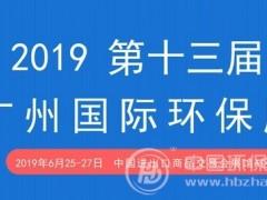 2019环保展览会 (广州)