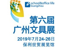 2019(第六届)广州国际文具及办公用品展览会