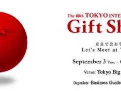 2019日本展会|日本礼品展秋季展