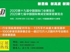 2020北京定制家居展-第七届中国国际集成定制家居展览会