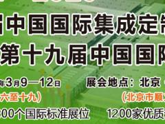 2020北京定制家居展 第十九届中国国际定制家居门业展览会