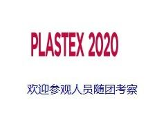 2020年埃及国际塑料展 PLASTEX 2020
