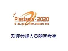 2020年印度班加罗尔国际塑料展PLASTASIA 2020