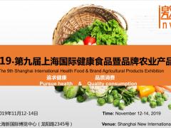 2019上海健康食品暨品牌农业产品展览会