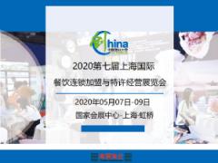 2020上海餐饮连锁加盟展览会