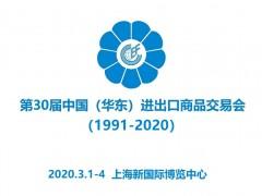 家用纺织展-第30届华交会