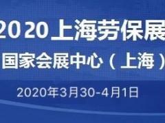 2020上海劳动保护用品博览会