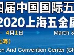 2020上海五金展-上海五金会